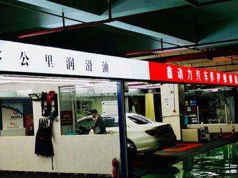 鑫动力养车连锁(宝龙店)