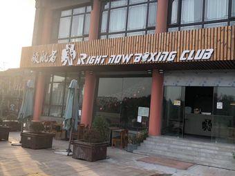 领航者Right Now boxing Club