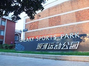 银河运动公园一站式体育文化园