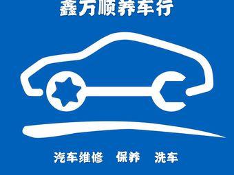 鑫万顺养车维修(四方坪店)