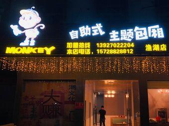 monkey自助式主题包厢(渔湖分店)