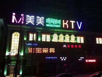美美时尚KTV