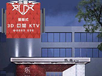 乐巢量贩式 3D 巨幕 KTV