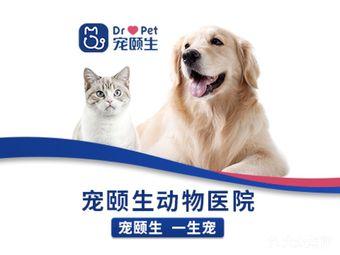 宠颐生宠物医院(金丰维康分院)