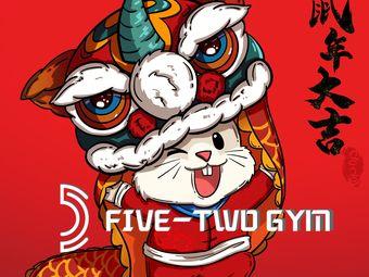 FIVE TWO健身(胶州宝龙旗舰店)