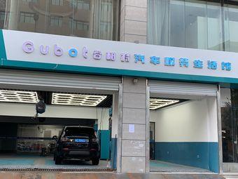 Gubot谷柏特汽车服务生活馆