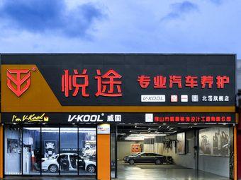 悦途专业汽车养护(北滘旗舰店)