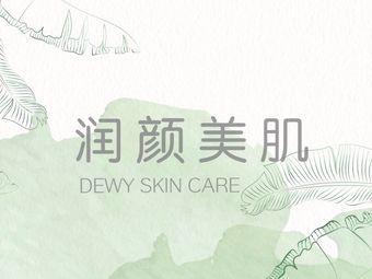 润颜美肌·科学护肤