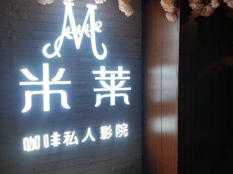 米莱咖啡私人影院