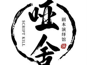 哑舍·剧本杀演绎馆