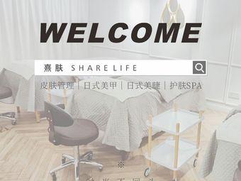 熹肤SHARE LIFE抗衰中心