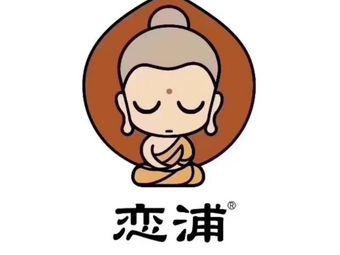 恋浦禅主题头疗茶社