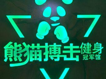 熊猫搏击健身冠军馆