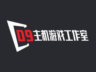 D9主机游戏工作室