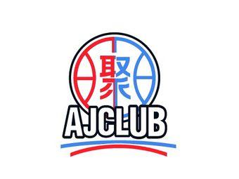 AJ Club室內籃球公園