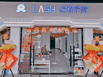 DASH编程学院(金牛龙湖旗舰校区)