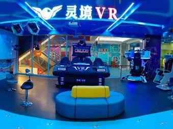 灵境VR(福润德店)