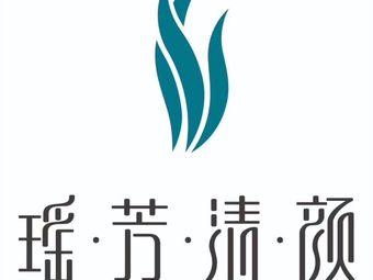 瑶芳清颜专业祛痘(海宁洛隆路旗舰店)