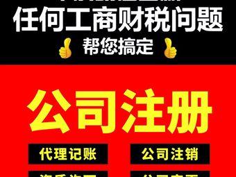 天津一樂財務·注冊公司·代理記賬
