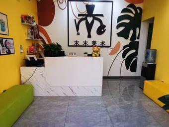 木木美术工作室