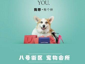8号街区宠物会所(珠江路店)