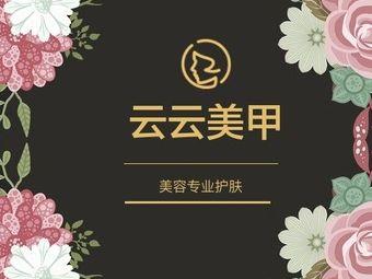 云云美甲美容(中海原山店)