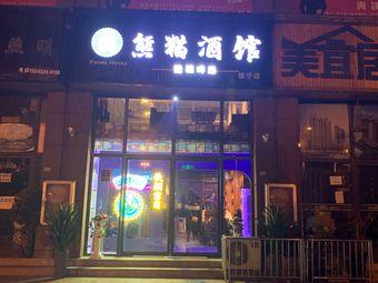 熊猫酒馆(镇宁店)