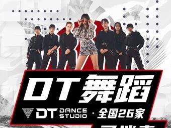DT舞蹈培训(江门校区)