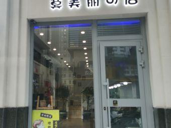 莫美丽の店