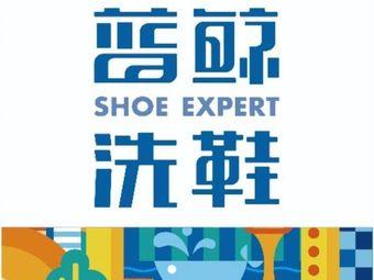 蓝鲸洗鞋(五矿店)