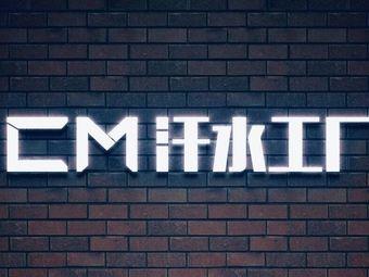 CM汗水工厂(琴湖广场店)