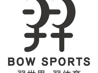 宜兴羿世界射箭俱乐部