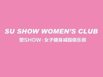 塑SHOW女子健身减脂俱乐部