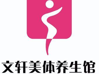文轩美体养生馆