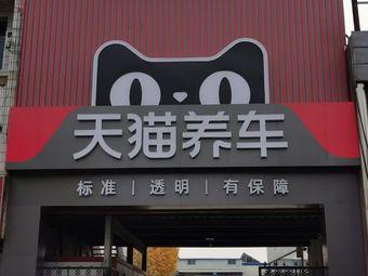天猫养车连锁店(曙光京开路店)