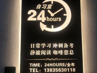 24小时自习室(兰花城店)