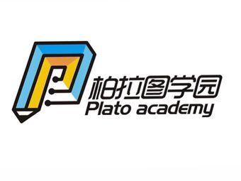 柏拉图学园·美国国家地理学习中心