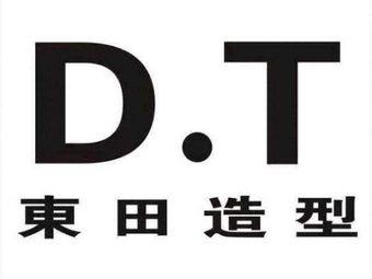 東田发型连锁机构