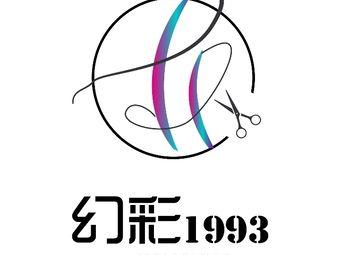 幻彩1993