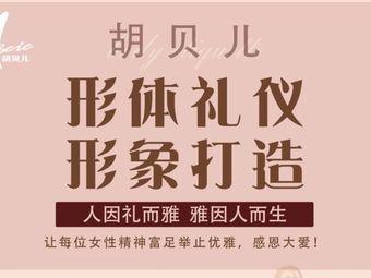 胡贝儿形体礼仪女子学堂(海秀店)