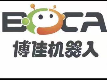 博佳机器人俱乐部(秦皇岛店)
