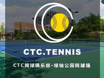 CTC网球俱乐部(绿轴公园店)