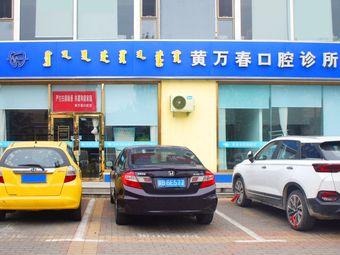 黄万春口腔诊所