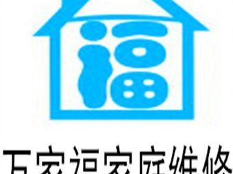 万家福家庭维修(吴中店)