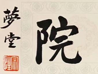 大风书院·古琴·书法·围棋(红唐店)