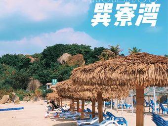 巽寮湾海公园海上拖伞基地