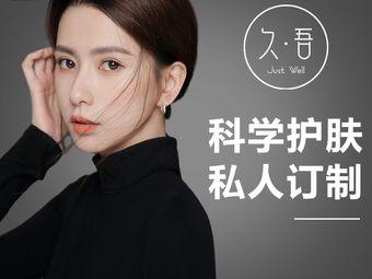 久吾·密龄馆·抗衰中心
