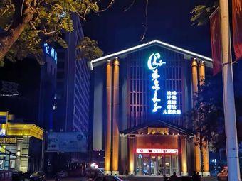 汤泉良子(涿州店)