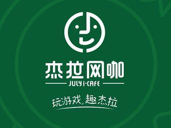 杰拉网咖(人民西路店)