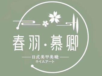 春羽•慕卿 日式美甲美睫